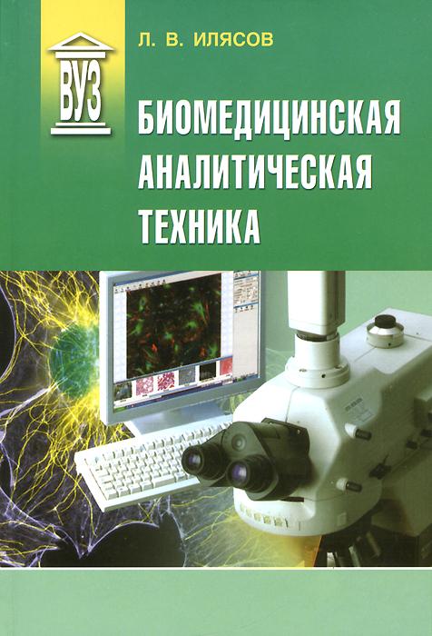 Биомедицинская аналитическая техника. Учебное пособие