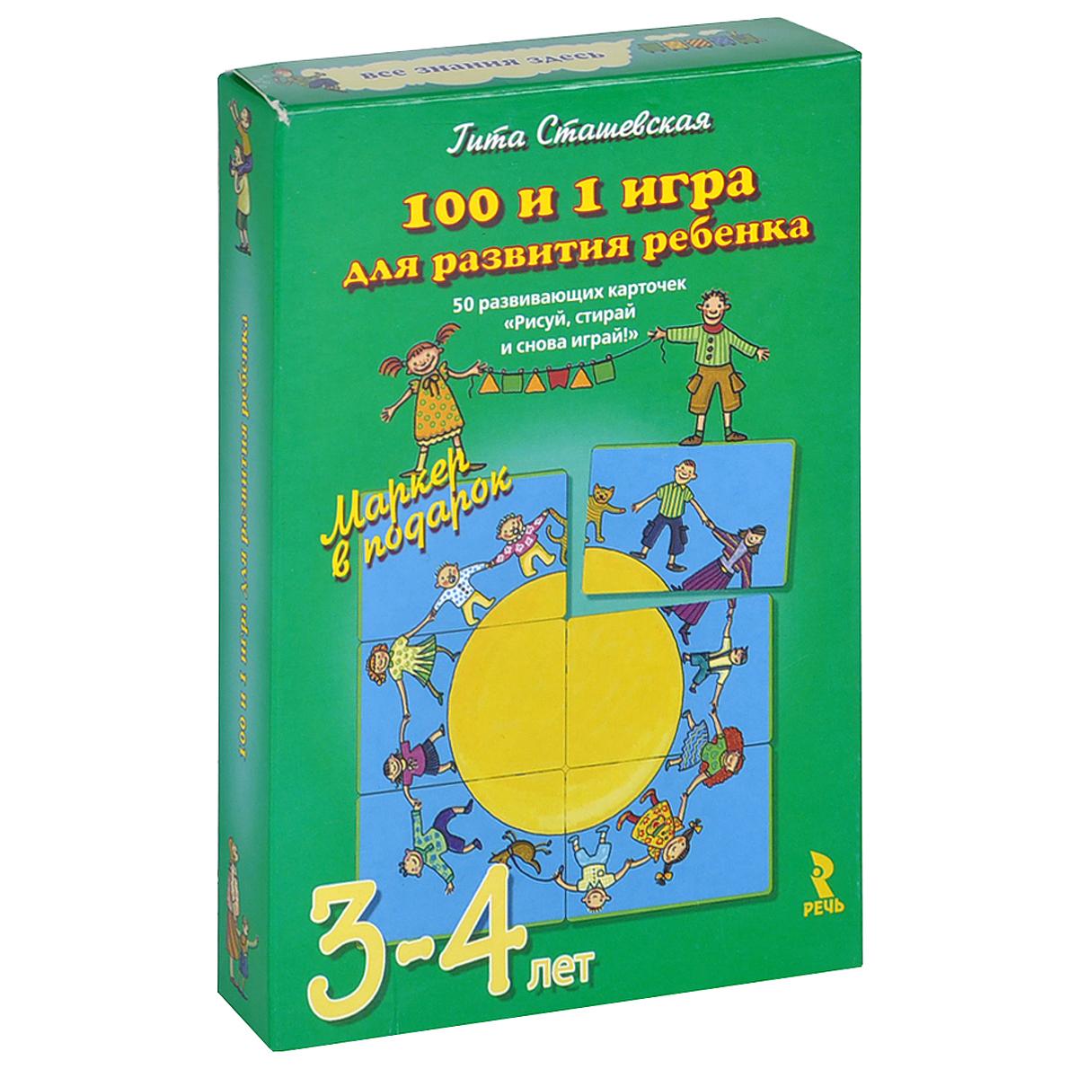 100 и 1 игра для развития ребенка 3-4 лет (набор из 50 карточек + маркер)