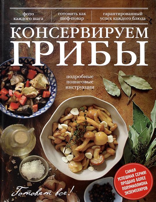 Консервируем грибы галлюциногенные грибы где купить