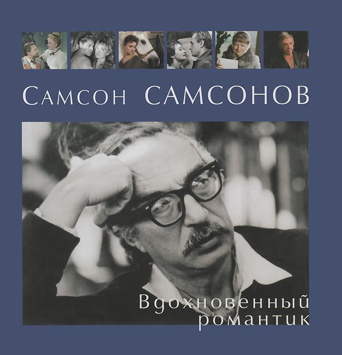 Е. С. Тиханович, А. В. Шпагин Самсон Самсонов. Вдохновенный романтик