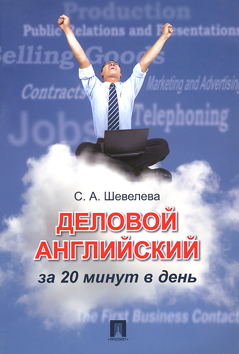 Деловой английский за 20 минут в день. Учебное пособие