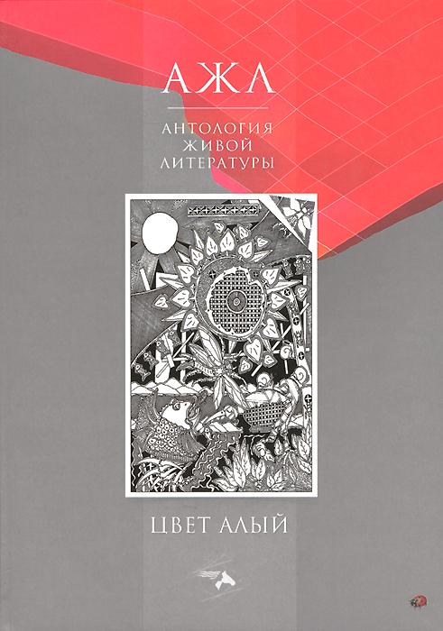 Цвет алый. Антология Живой  Литературы все герои произведений зарубежной литературы