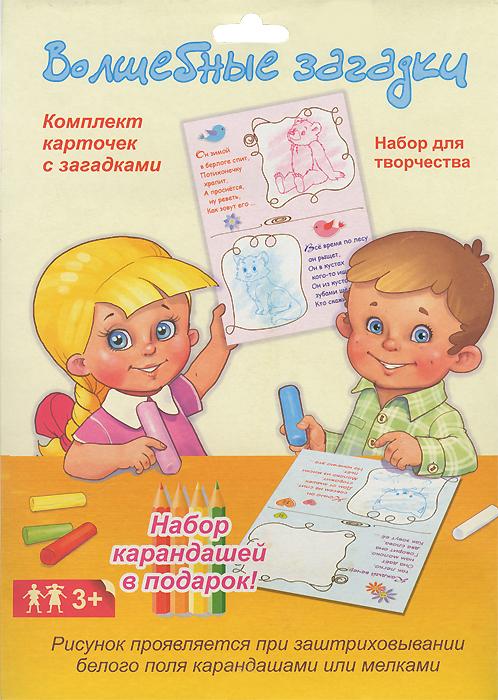 Волшебные загадки. Набор для творчества (комплект из 10 карточек + карандаши) наборы карточек шпаргалки для мамы набор карточек детские загадки