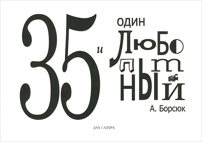 А. Борсюк 35 и один любопытный книги эксмо цена неравенства чем расслоение общества грозит нашему будущему
