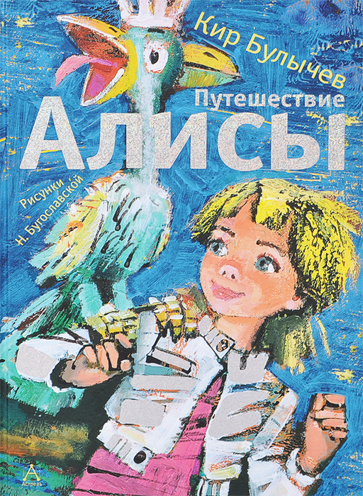Булычев К. Путешествие Алисы кир булычев клин клином