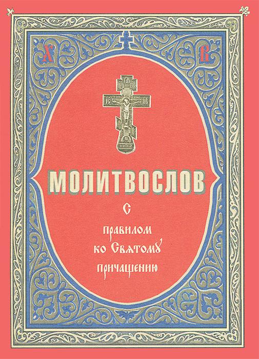 Молитвослов с правилом ко Святому Причащению православный молитвослов с правилом ко святому причащению