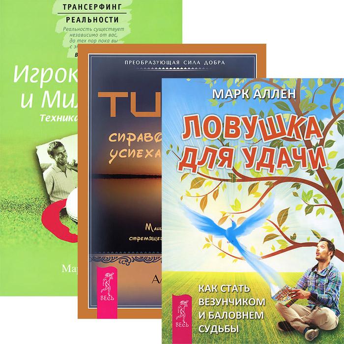 Марк Аллен, Марк Фишер Финансы (комплект из 3 книг) игрок в гольф и миллионер записки экономиста о счастье комплект из 2 книг