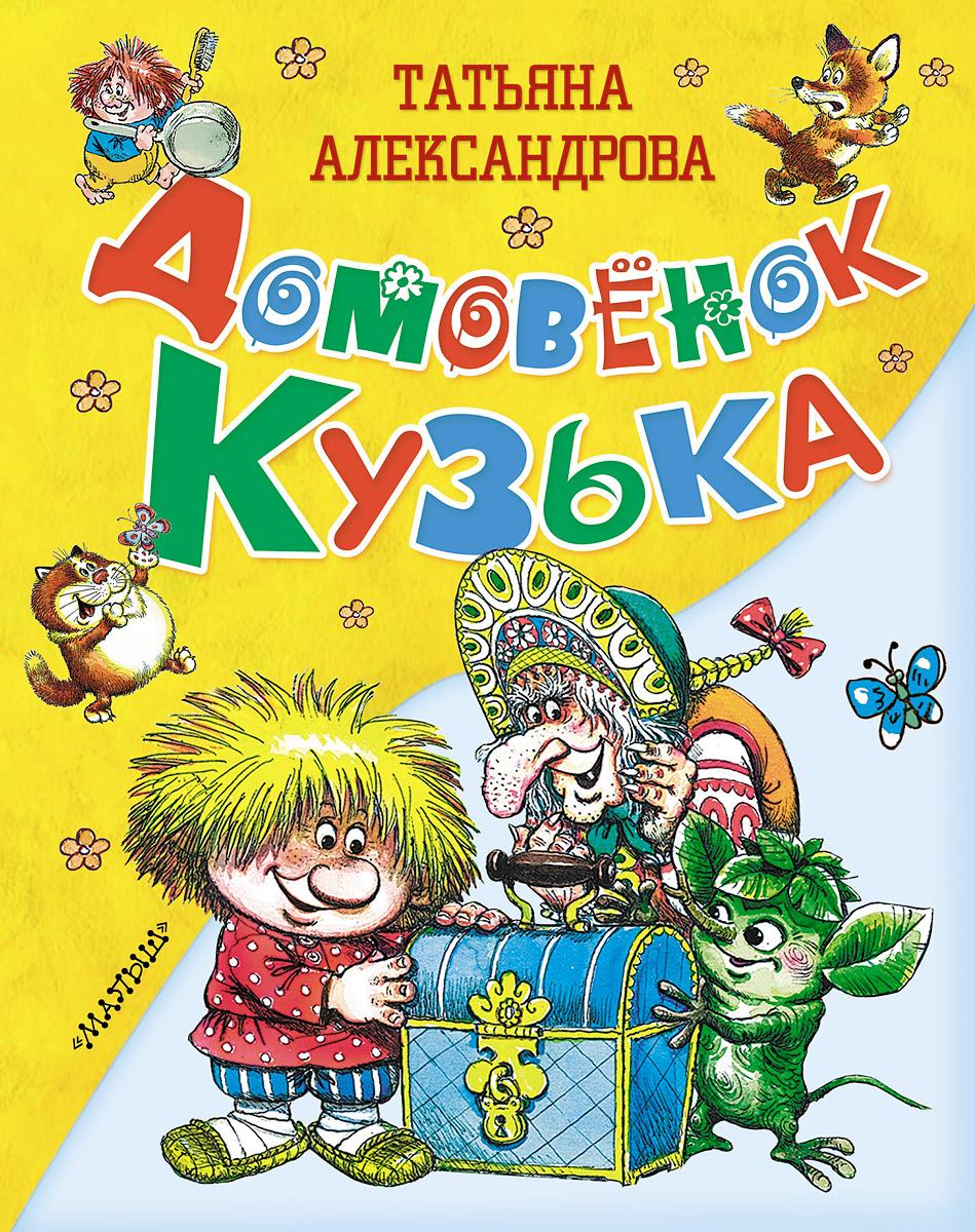Домовенок Кузька. Александрова Т.И.