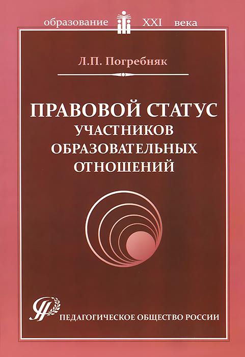 Правовой статус участников образовательных отношений. Учебно-методическое пособие