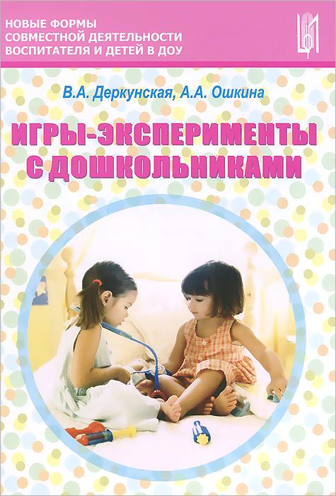 Игры-эксперименты с  дошкольниками. Учебно-методическое пособие