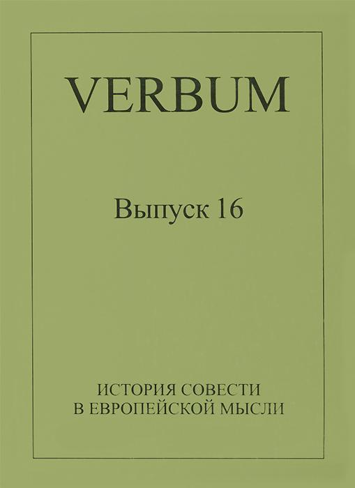 Verbum. Выпуск 16. История совести в европейской мысли nokia 5030 в санкт петербурге
