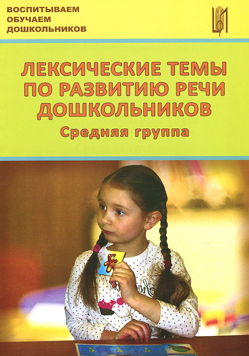 Лексические темы по развитию речи дошкольников. Средняя группа