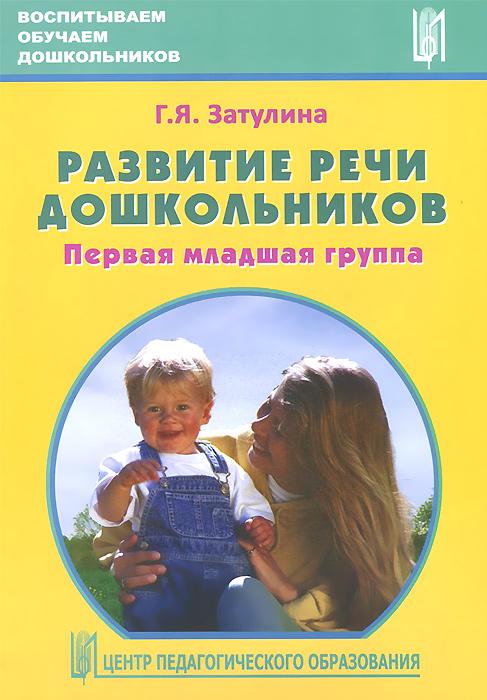 Г. Я. Затулина Развитие речи дошкольников. Первая младшая группа н ф губанова развитие игровой деятельности младшая группа