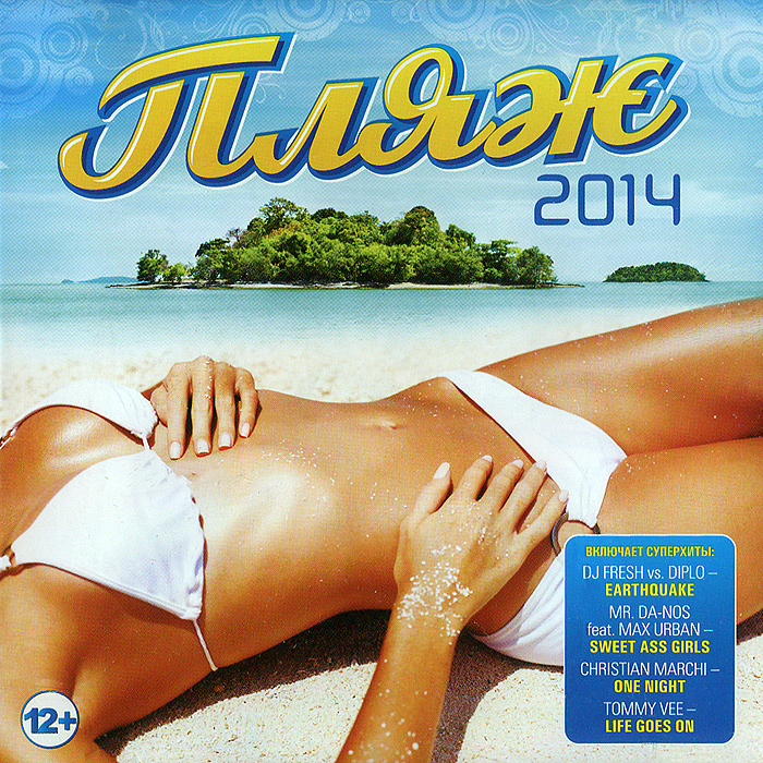 DJ Samuel Kimko,Кристиан Марчи,DJ Fresh,Ahzee,DJ Greenhorn Пляж 2014