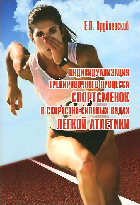 Индивидуализация тренировочного процесса спортсменок в скоростно-силовых видах легкой атлетики. Е. П. Врублевский