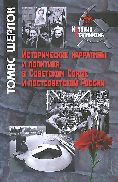 Томас Шерлок Исторические нарративы и политика в Советском Союзе и постсоветской России