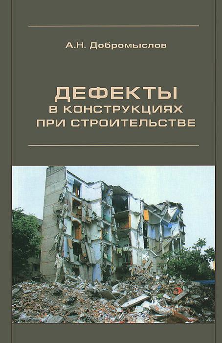 А. Н. Добромыслов Дефекты в конструкциях при строительстве