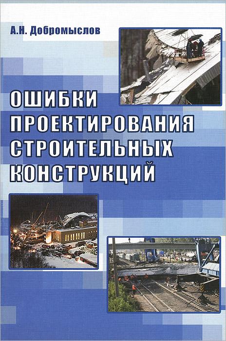 А. Н. Добромыслов Ошибки проектирования строительных конструкций