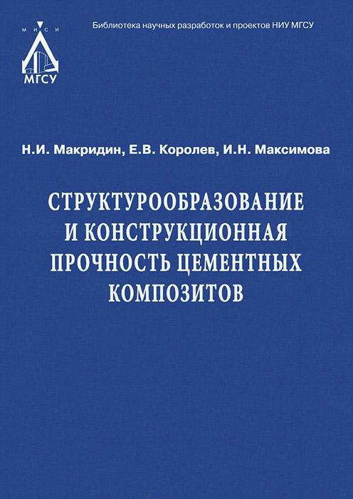 Н. И. Макридин, Е. В. Королев, И. Н. Максимова Структурообразование и конструкционная прочность цементных композитов