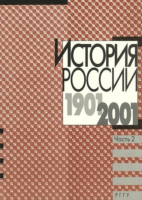 История России. 1901-2001 годов. Учебное пособие. Часть 2