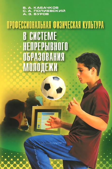 Профессиональная физическая культура в системе непрерывного образования молодежи