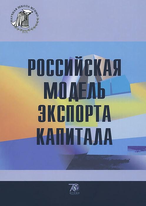 Российская модель экспорта капитала. Монография