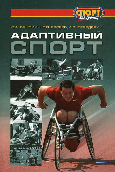 Ю. А. Брискин, С. П. Евсеев, А. В. Передерий Адаптивный спорт а и куприн ю ю