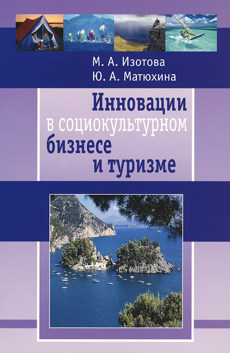 М. А. Изотова, Ю. А. Матюхина Инновации в социокультурном бизнесе и туризме
