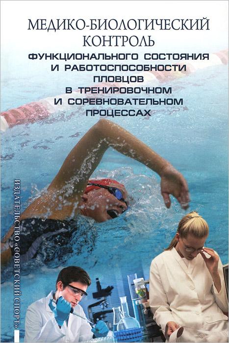 Медико-биологический контроль функционального состояния и работоспособности пловцов в тренировочном и соревновательном процессах. Методические рекомендации