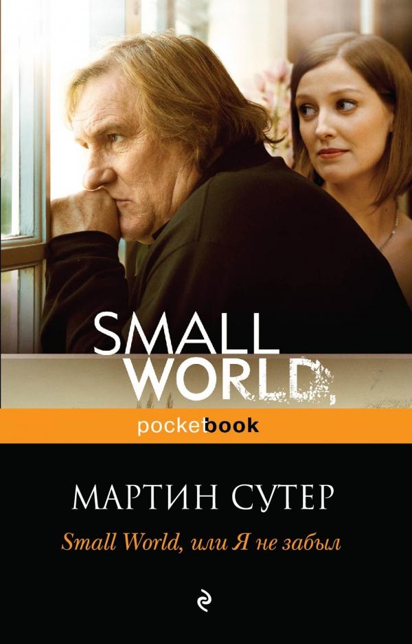 Мартин Сутер Small World, или Я не забыл сутер м small world или я не забыл