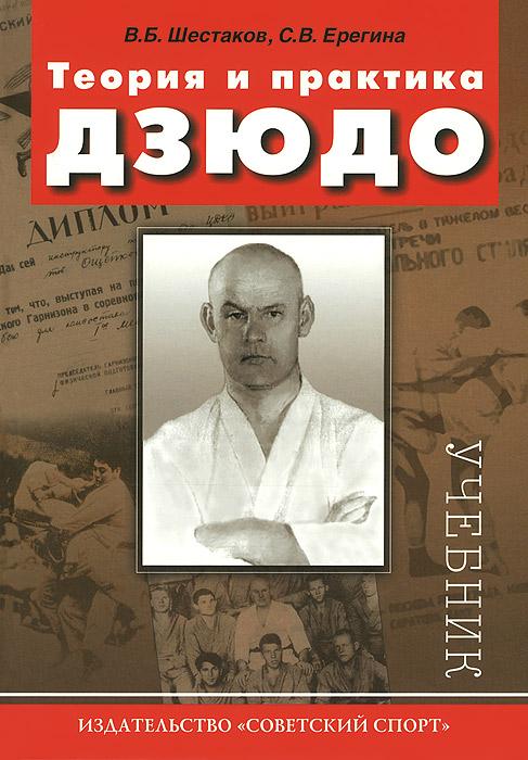 В. Б. Шестаков, С. В. Ерегина Теория и практика дзюдо. Учебник