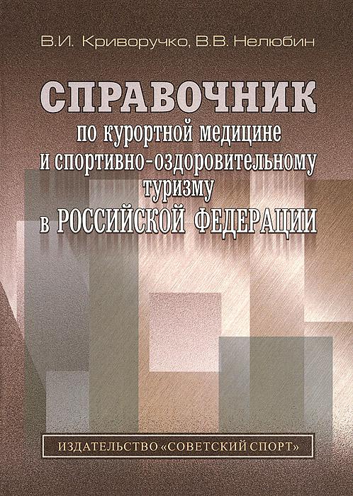 Справочник по курортной медицине и спортивно-оздоровительному туризму в Российской Федерации