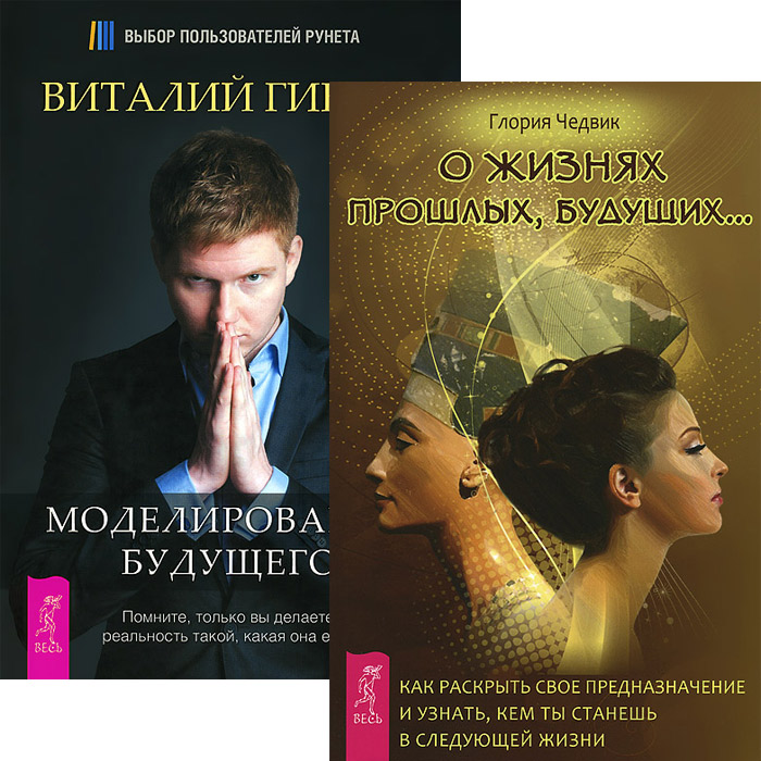 Глория Чедвик, Виталий Гиберт О жизнях прошлых, будущих... Моделирование будущего (комплект из 2 книг + CD)