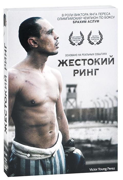 Патрик Бошите («Амазония»), Брюс Пэйн («Возвращение Джека потрошителя»), Брахим Аслум в драме Жака Ониша «Жестокий Ринг». Париж, 1930 год. Бой за звание чемпиона мира в суперлегком весе по версии WBA. Молодой тунисский боксер Виктор Перес одерживает победу над другим претендентом и входит в историю бокса, как самый молодой чемпион мира. Пик спортивной карьеры, роман со знаменитой французской актрисой, признание и успех… Все это Виктор теряет, когда начинается Вторая мировая война. По своему происхождению Виктор был евреем, что и отразилось в дальнейшем на его судьбе. 21 сентября 1943 года его арестовали в Париже, а затем отправили в один из крупных концлагерей - Освенцим. Первое время он находился в лагере в качестве ведомого рабочего. А позднее выступал в поединках на ринге для развлечения офицеров СС. К моменту окончания войны у него было 140 поединков, проведенные им за 15 месяцев. «Жестокий ринг» - это удивительная и полная драматизма история, основанная на реальных событиях, повествующая о том, как не забыть свои корни, удержать свою любовь и бороться за жизнь. Каждый час, каждую минуту…Роль Виктора «Янга» Переса в картине сыграл Олимпийский чемпион 2000 года по боксу Брахим Аслум.