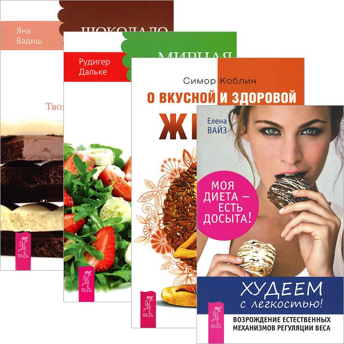 Худеем с легкостью. О вкусной и здоровой жизни. Мирная еда. Шоколадотерапия (комплект из 4 книг)
