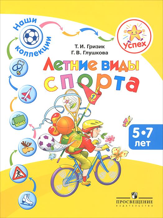 Т. И. Гризик, Г. В. Глушкова Летние виды спорта. Пособие для детей 5-7 лет женская одежда для спорта
