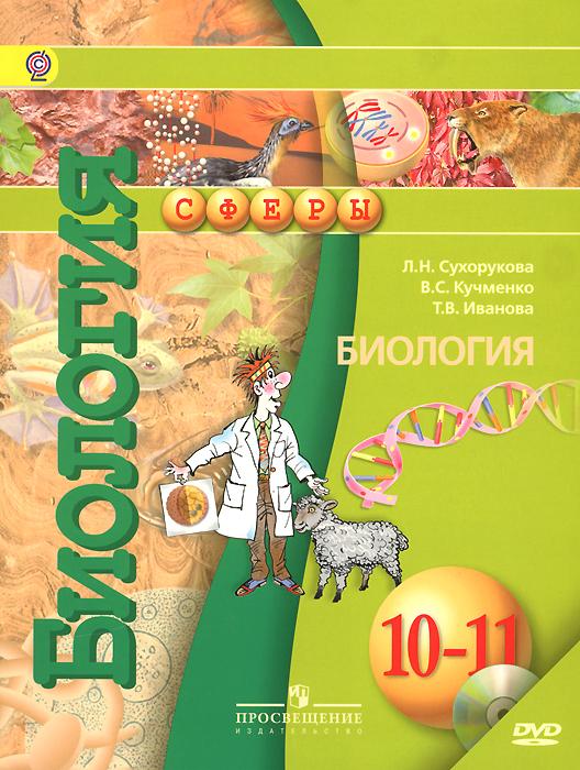 Скачать академический школьный учебник биология общая биология 10-11 классы беляева дымшица