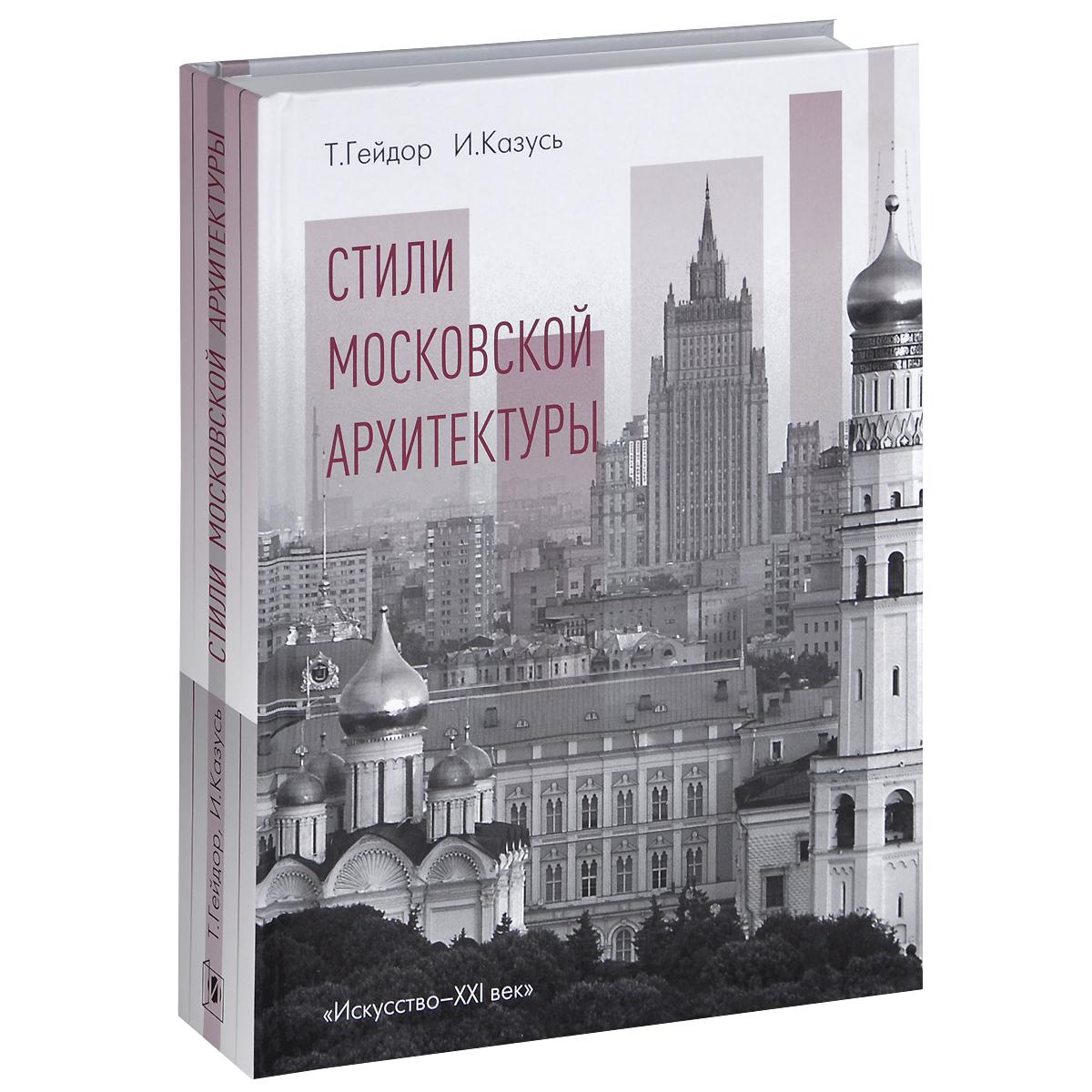 Т. Гейдор, И. Казусь Стили московской архитектуры