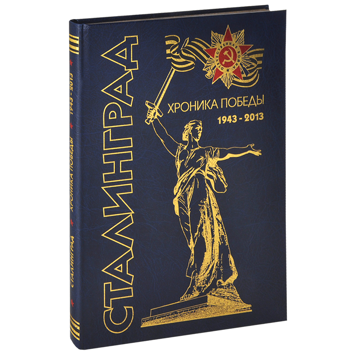 Сталинград. Хроника победы. 1943-2013 (подарочное издание)