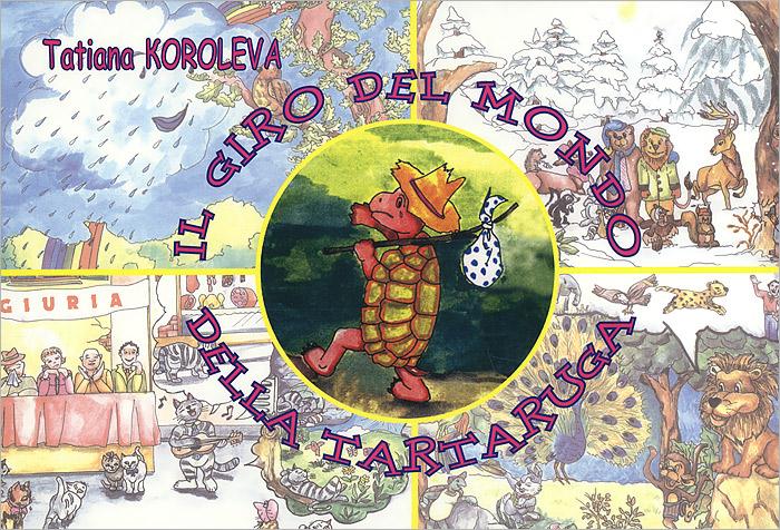 Tatiana Koroleva Il giro del mondo della Tartaruga tatiana koroleva il giro del mondo della tartaruga
