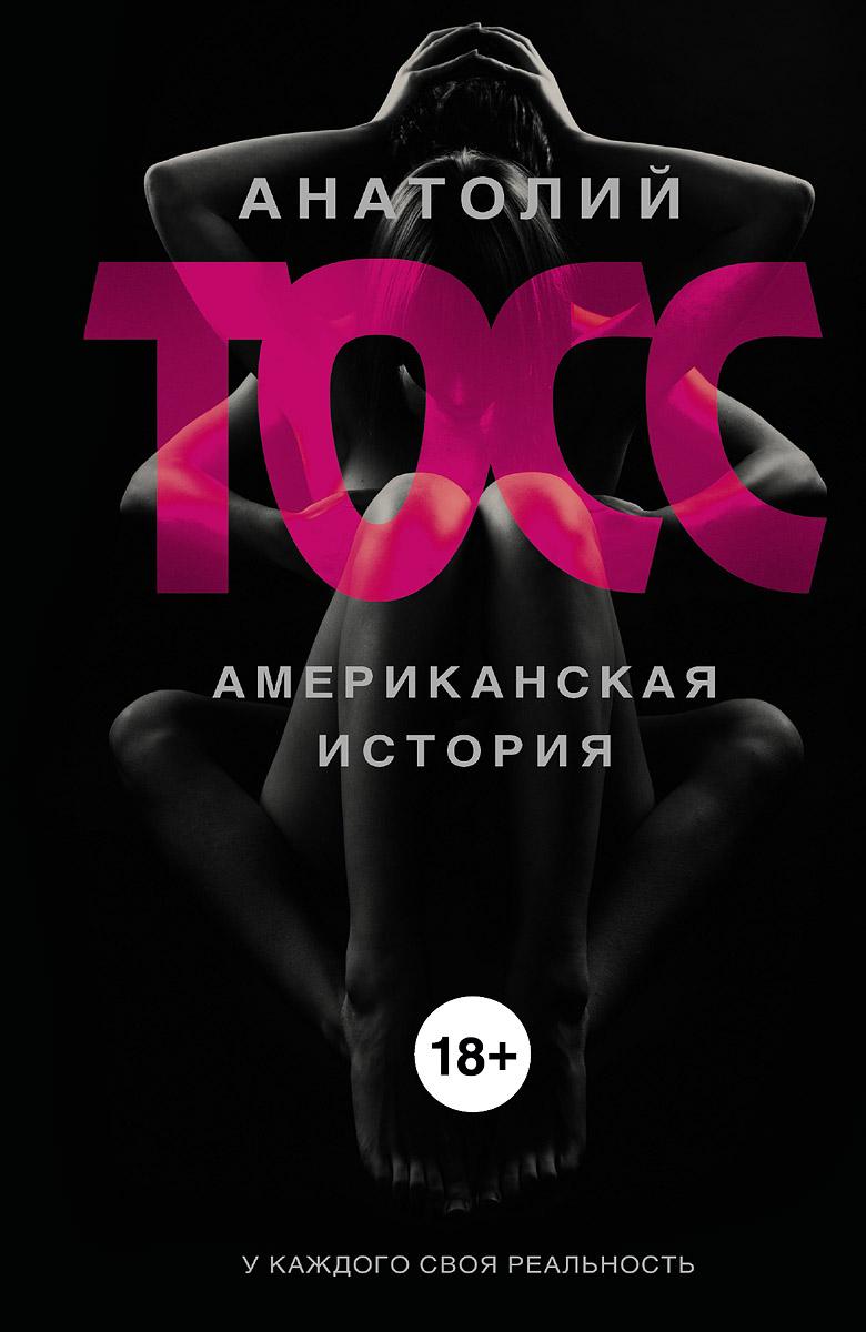 Анатолий Тосс Американская история анатолий терещенко украйна а была ли украина