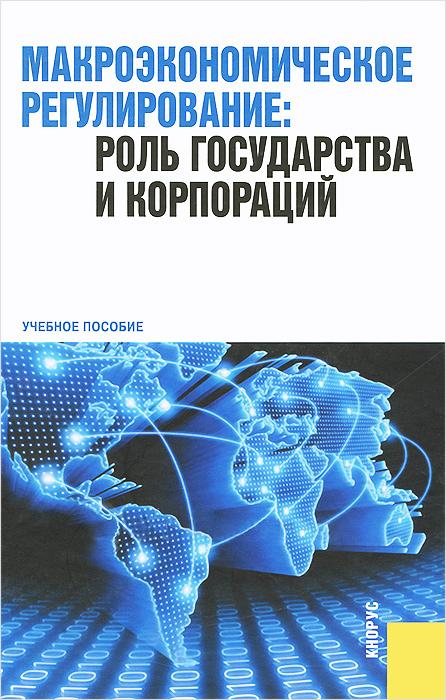 Макроэкономическое регулирование: роль государства и корпораций