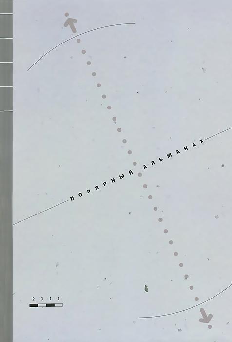 Полярный альманах, 2011 база альманах 1 2010