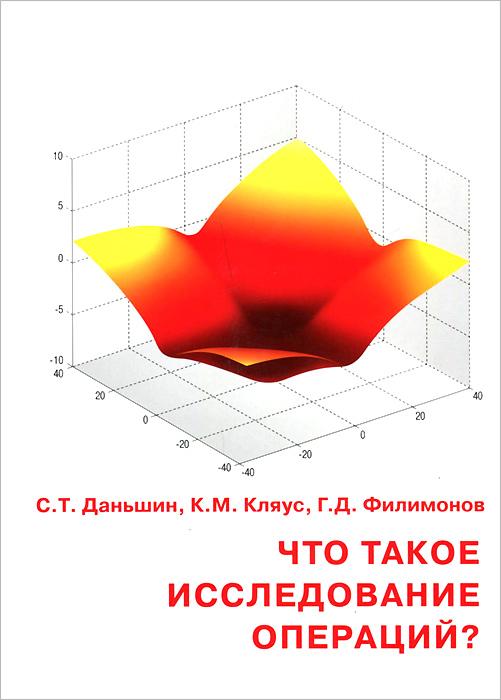 Что такое исследование операций? Элементы математических методов
