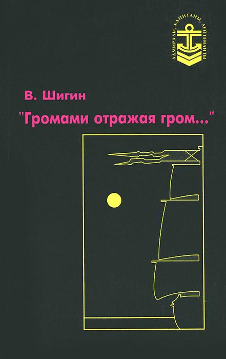 В. Шигин Громами отражая гром... научно познавательный набор