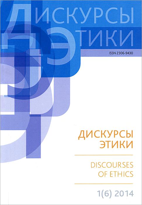 Дискурсы этики. Альманах, №1(6), 2014 красными буквами альманах современной поэзии зима 2014