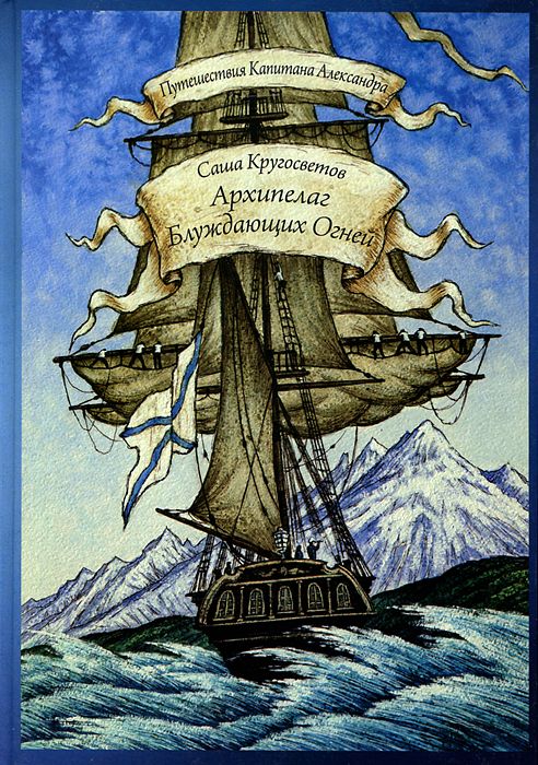 Саша Кругосветов Архипелаг блуждающих огней обручи тройные на привязку