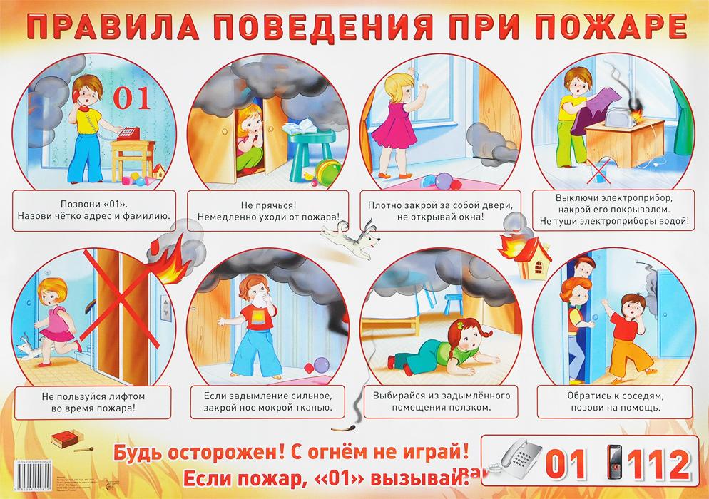 Правила поведения при пожаре. Плакат обучающие плакаты алфея плакат правила поведения при пожаре