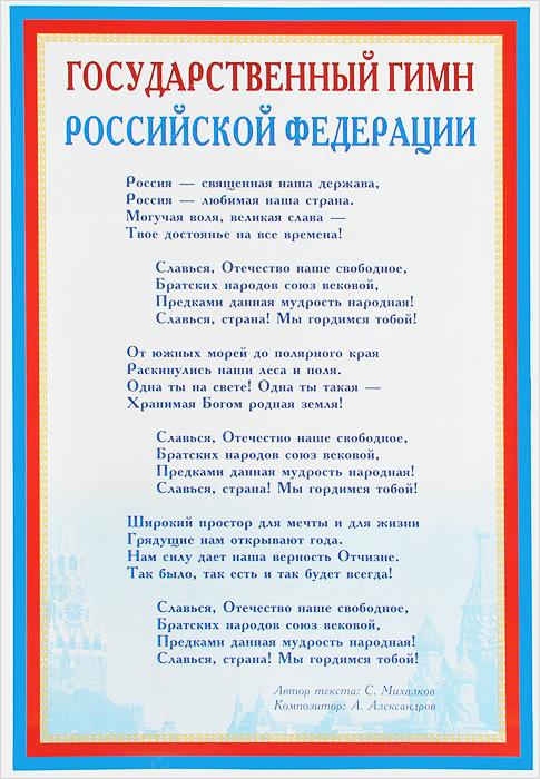 Сергей Михалков Государственный гимн Российской Федерации. Плакат