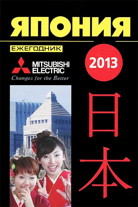 Япония 2013. Ежегодник